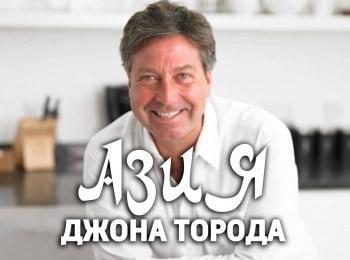 Азия Джона Торода Мумбай