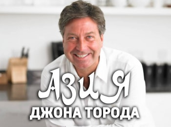 программа Кухня ТВ: Азия Джона Торода Пекин