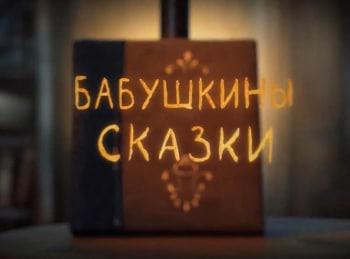 Бабушкины-сказки-Белоснежка-и-семь-гномов