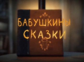 Бабушкины-сказки-Снежная-королева