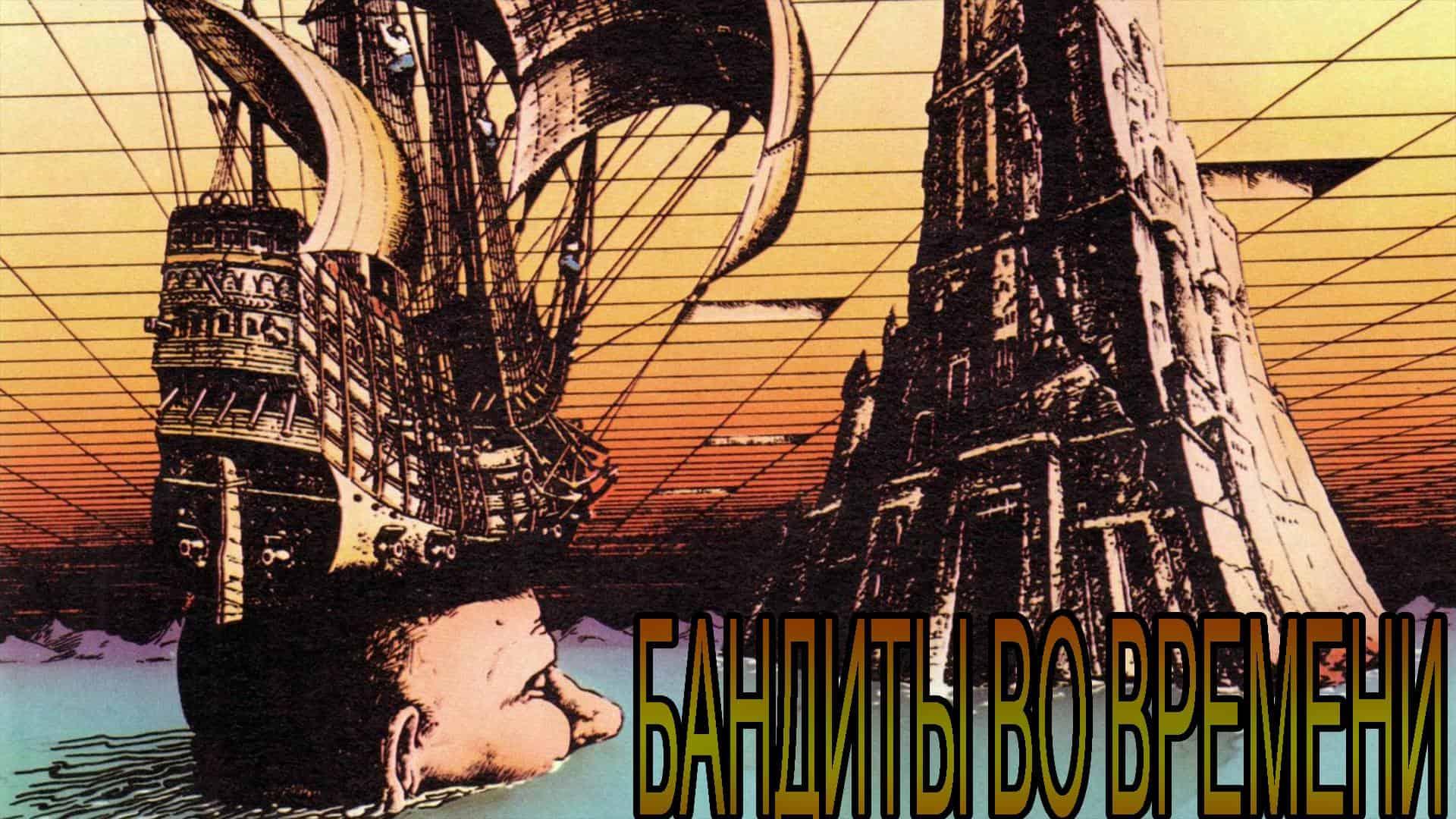 программа TV XXI: Бандиты во времени