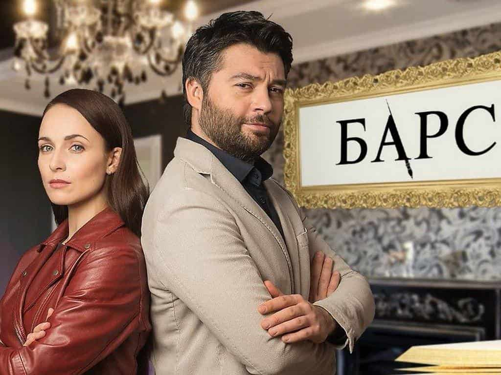 программа Пятый канал: Барс 16 серия
