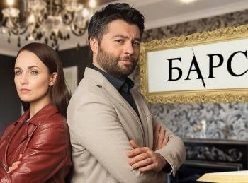 программа Пятый канал: Барс 22 серия
