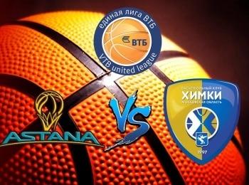 Баскетбол Единая Лига ВТБ Астана Казахстан Химки Прямая трансляция в 16:25 на канале