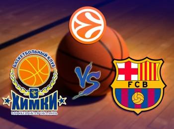 программа Матч Игра: Баскетбол Евролига Мужчины Химки Россия Барселона Испания Прямая трансляция