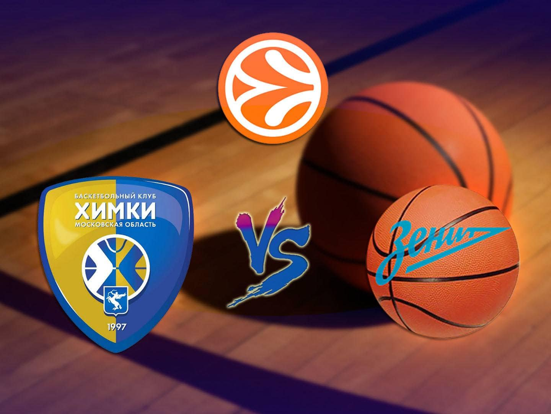 Баскетбол Евролига Мужчины Химки Россия Зенит Россия Прямая трансляция в 19:30 на канале