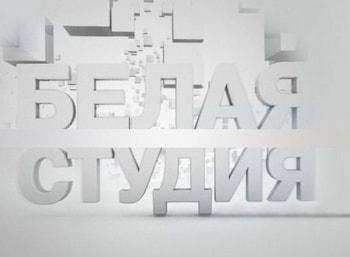 Белая студия Евгений Цыганов в 15:55 на канале Культура