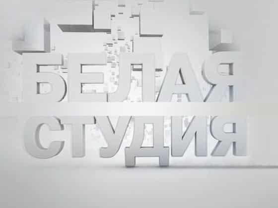 Белая студия Иван Васильев