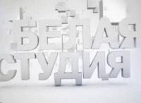 Белая студия Максим Матвеев в 15:50 на Россия Культура