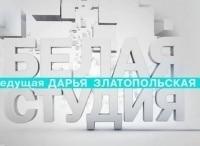Белая студия Павел Деревянко в 15:45 на Россия Культура