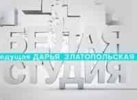 Белая студия в 15:50 на Россия Культура