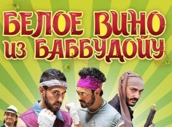 программа TV XXI: Белое вино из Баббудойу