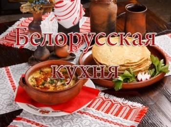 программа ЕДА: Белорусская кухня Вишневая кулага и манные клецки
