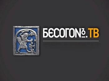 программа Спас ТВ: Бесогон TV