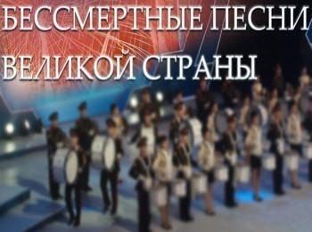 программа ТВ Центр (ТВЦ): Бессмертные песни великой страны