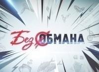 программа Центральное телевидение: Без обмана Квашеная капуста
