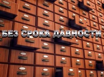 программа Россия Культура: Без срока давности Да судимы будете!