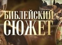 Библейский сюжет Глеб Панфилов Начало в 15:10 на канале