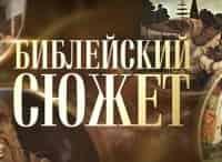Библейский сюжет Роберто Росселлини За други своя в 14:30 на канале