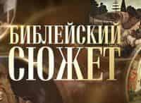 Библейский сюжет Сергий Радонежский Пресвятая Троица в 14:30 на канале