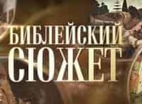 Библейский-сюжет-Владимир-Солоухин-Прозрение