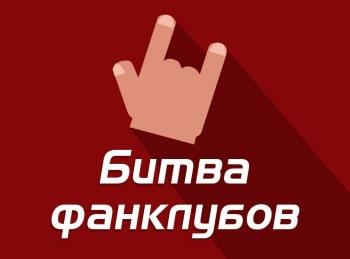 программа МУЗ ТВ: Битва фан клубов Сергей Лазарев vs Полина Гагарина