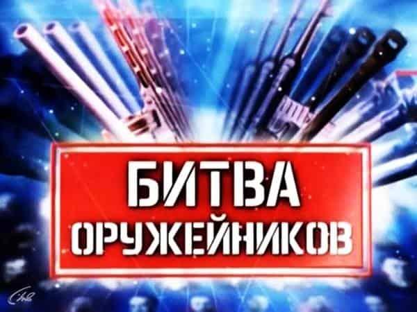 Битва оружейников 1 4 серии в 18:45 на канале