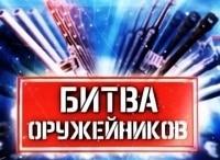 программа Звезда: Битва оружейников Реактивные системы