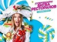 Битва-ресторанов-Москва