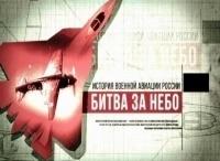 Битва за небо История военной авиации России Фильм 8 й в 18:40 на канале