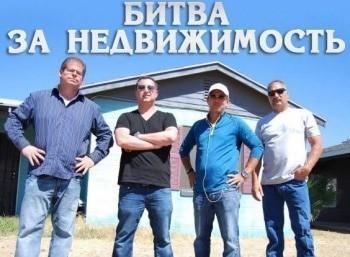 программа Discovery: Битва за недвижимость Не вешайте трубку