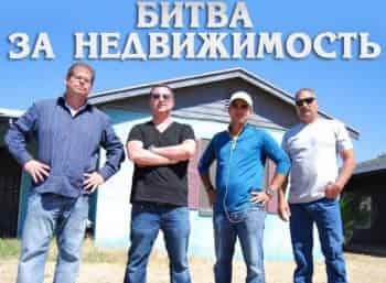 программа Discovery: Битва за недвижимость За закрытыми дверьми