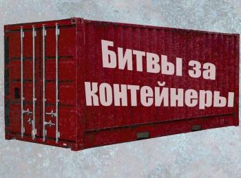 программа Discovery: Битвы за контейнеры Тяжелая артиллерия