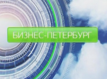 программа Санкт-Петербург: Бизнес Петербург