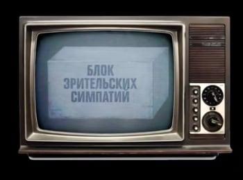 Блок-зрительских-симпатий-Губка-Боб-квадратные-штаны-и-Ванпанчмен