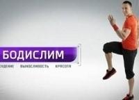 Бодислим с Александром Мироненко