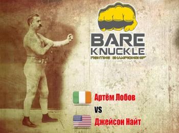программа МАТЧ! Боец: Бокс Bare Knuckle FC Артем Лобов против Джейсона Найта Реванш Трансляция из США