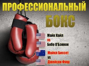 программа МАТЧ! Боец: Бокс Toe the Line Майк Кайл против Бобо О Бэннона Майкл Биссет против Джейсона Фиша