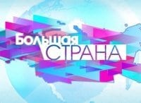 программа ОТР: Большая страна
