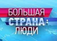 Большая страна Люди в 12:05 на канале