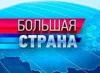 программа ОТР: Большая страна Открытие