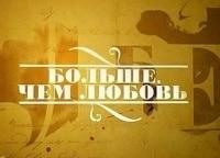 Больше, чем любовь Николай II и Александра Фёдоровна в 12:10 на канале