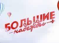 программа Россия 1: Большие надежды 3 серия