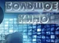 Большое кино Полосатый рейс в 04:50 на ТВ Центр