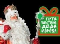 Большое путешествие Деда Мороза в 08:45 на НТВ