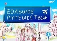 Большое путешествие Грузия Тбилиси в 14:45 на канале