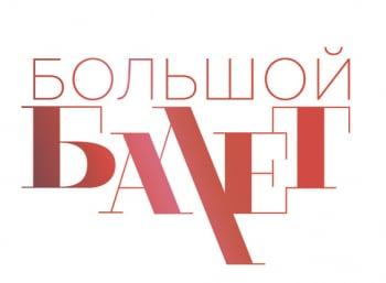 Большой балет Романтический балет в 12:00 на Россия Культура
