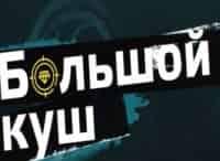 программа ЧЕ: Большой куш