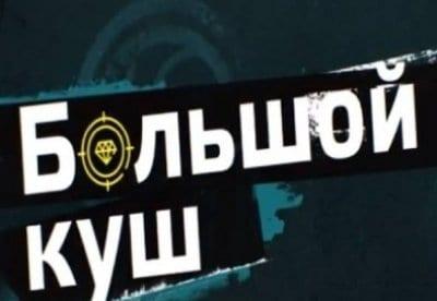 Большой куш фильм (2000), кадры, актеры, видео, трейлеры, отзывы и когда посмотреть   Yaom.ru кадр
