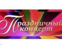 программа Первый канал: Большой праздничный концерт к Дню государственного флага России